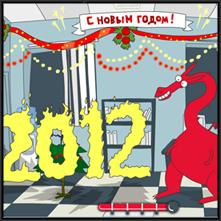 Разработка интерактивной новогодней открытки