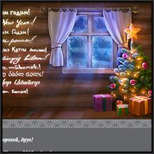 Разработка мультимедийной новогодней открытки