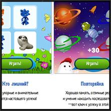 Разработка mini-игр для портала Kinder