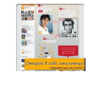 Разработка вирусного приложения для социальной сети Одноклассники