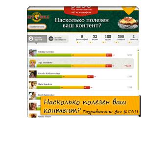 Вирусное приложение с анализом пользовательского контента
