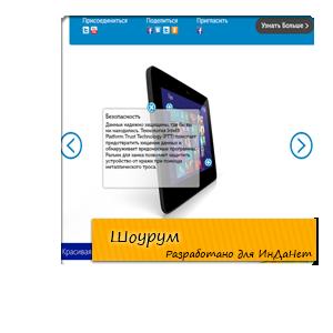 Разработка приложения - ШоуРум. Демонстрация особенностей нового планшета
