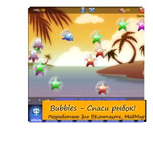 Разработка flash-игр для социальных сетей