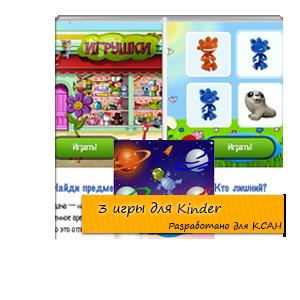 Разработка Flash-игр для портала Kinder
