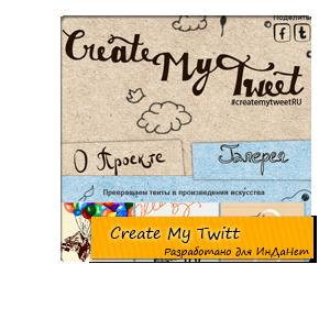 Разработка промо-игры CreateMyTweet