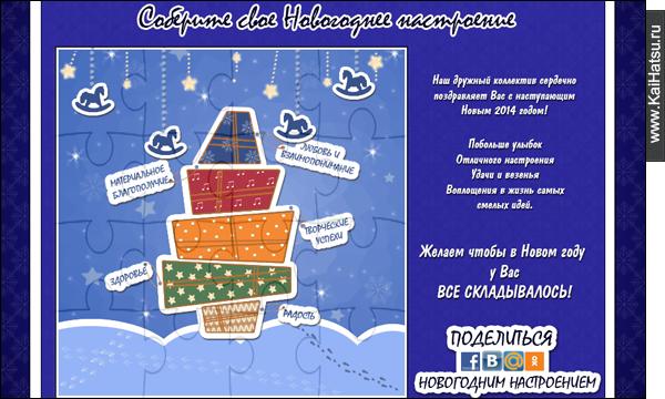 Разработка интерактивной открытки