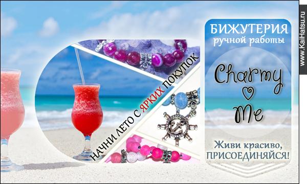 Оформление группы ВКонтакте Charmyme
