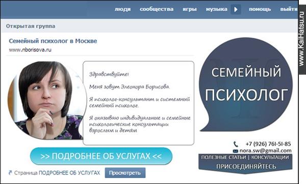 Оформление группы ВКонтакте.