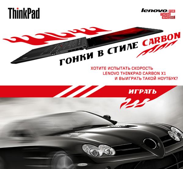 Разработка промо-игры «Гонки в стиле Carbon»