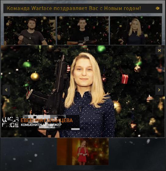 Разработка Новогодней открытки для проекта Warface
