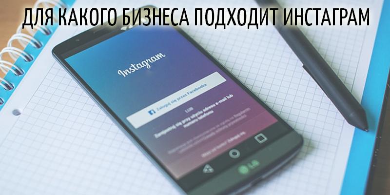 Для какого бизнеса подходит Инстаграм