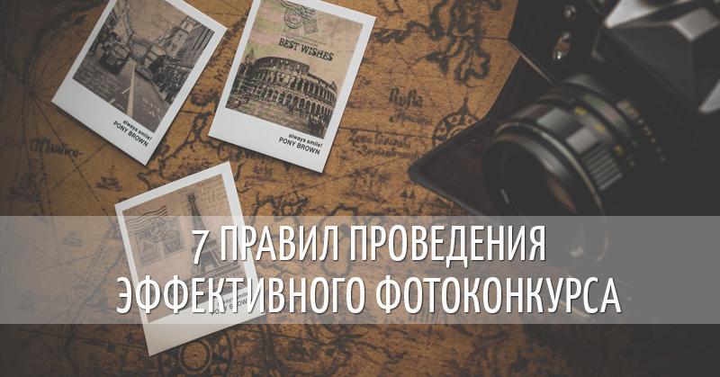 7 правил проведения эффективного фотоконкурса в Facebook, ВКонтакте, Инстаграм и сайтах.
