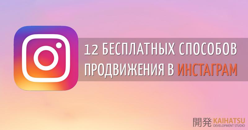 12 бесплатных способов продвижения в Инстаграм