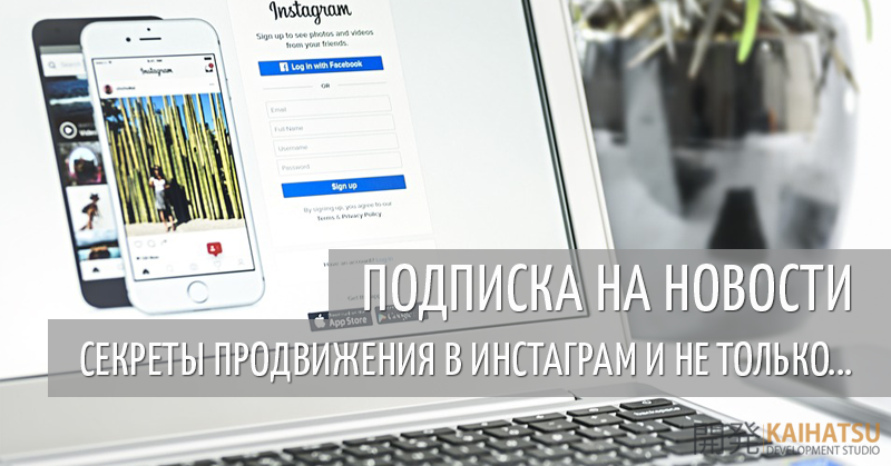 Подписаться на рассылку:  Секреты продвижения в Инстаграм и не только…