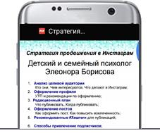 Разработка стратегии продвижения в Инстаграм