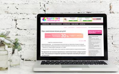 Создание сайта-блога на WordPress
