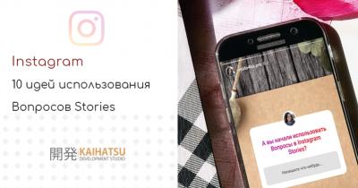 10 идей, как использовать новый функционал «Вопросы» в Instagram Stories