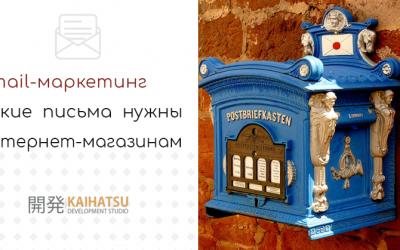 Какие письма нужны в рассылке интернет-магазину