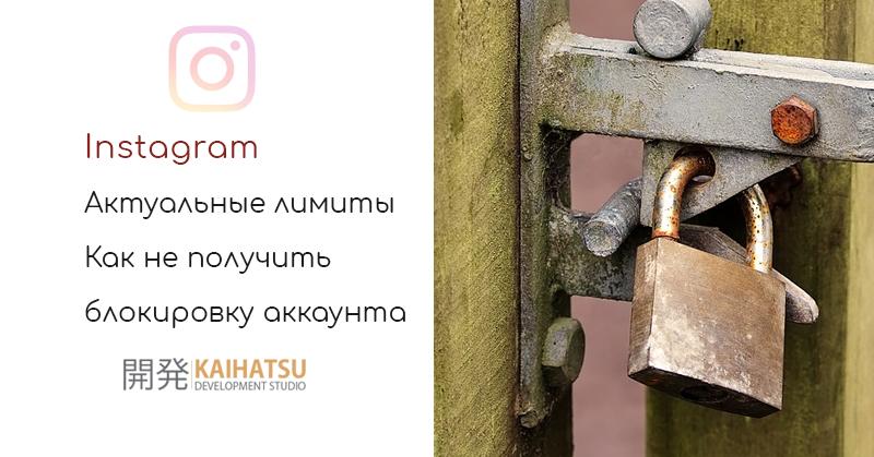 Актуальные Лимиты и Ограничения Instagram