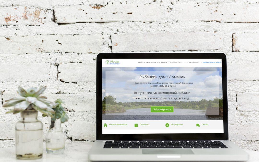 Создание простого сайта-лендинга на WordPress для рыболовной базы