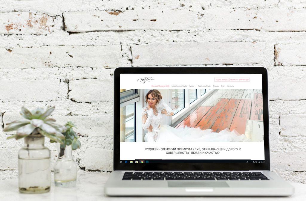 Создание сайта на WordPress для Женского Клуба