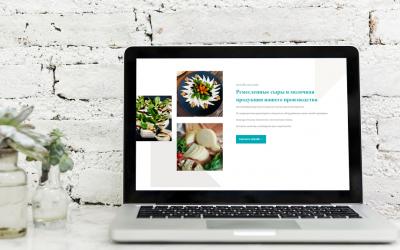 Создание интернет-магазина Ремесленных сыров и молочной продукции на WordPress