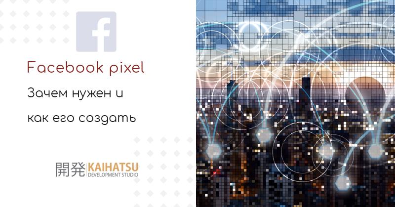 Как создать пиксель Facebook и зачем он нужен