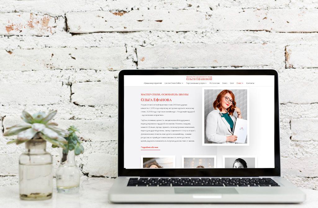 Создание сайта на WordPress для Школы стиля